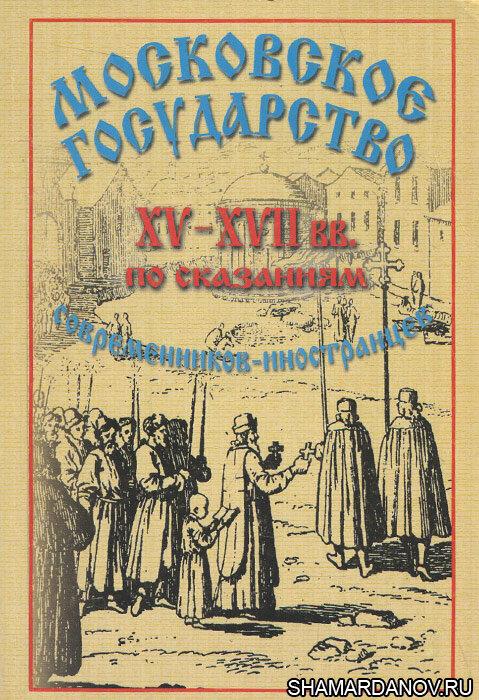 Московское государство XV-XVII вв. по сказаниям современников-иностранцев, скачать djvu
