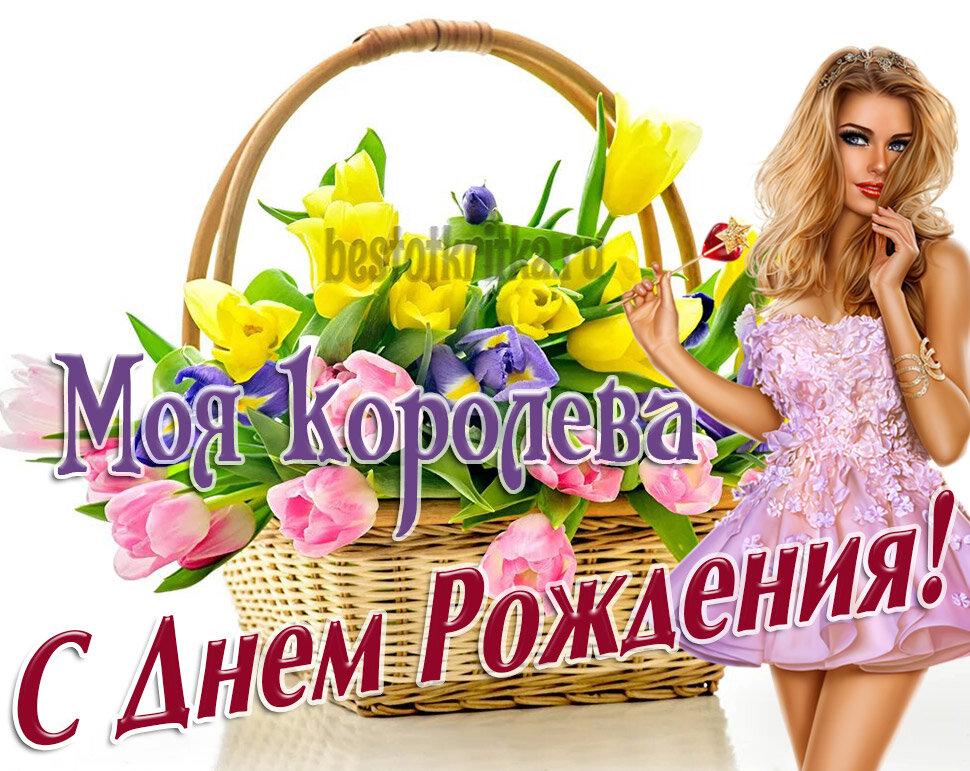 поздравления с днем рождения для королевы сразу россию