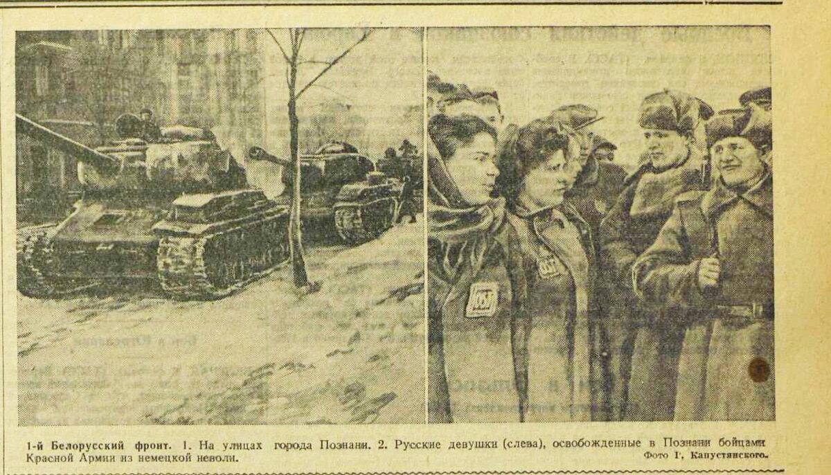 «Известия», 7 февраля 1945 год