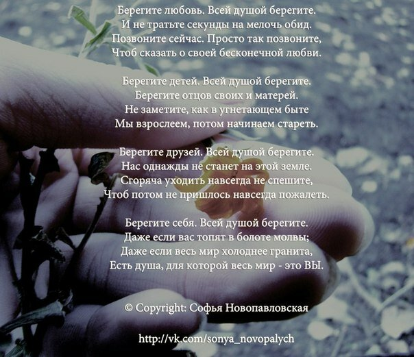зайцева стихи трогающие за душу любимому импотенцию или