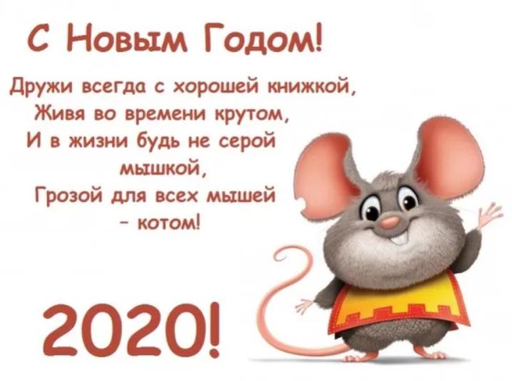 Поздравления с Новым годом 2020 в стихах, прозе - короткие,