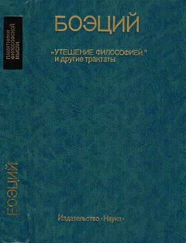 Боэций — «Утешение Философией» и другие трактаты («Памятники философской мысли»), скачать djvu