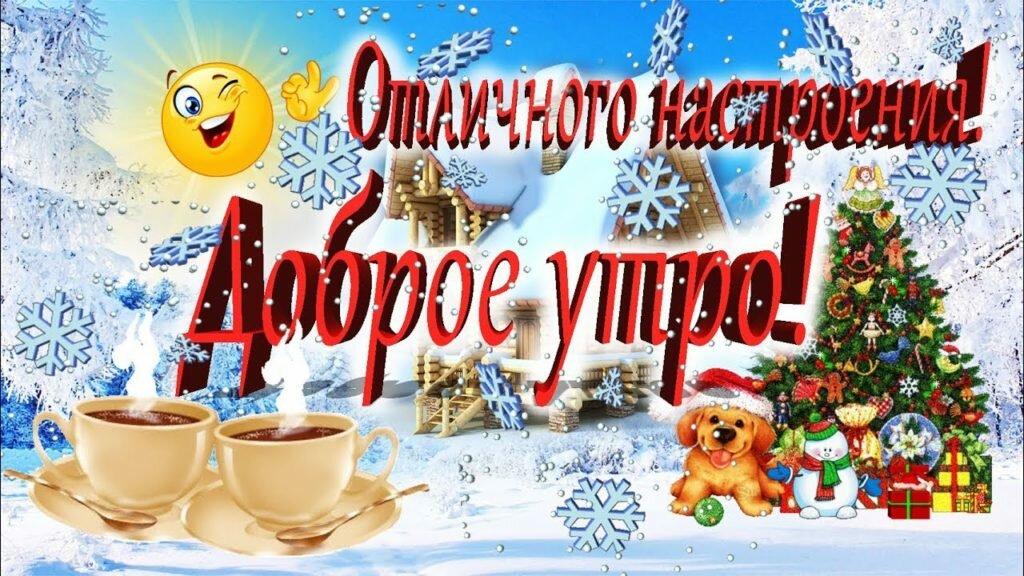 Зимнюю открытку с добрым утром
