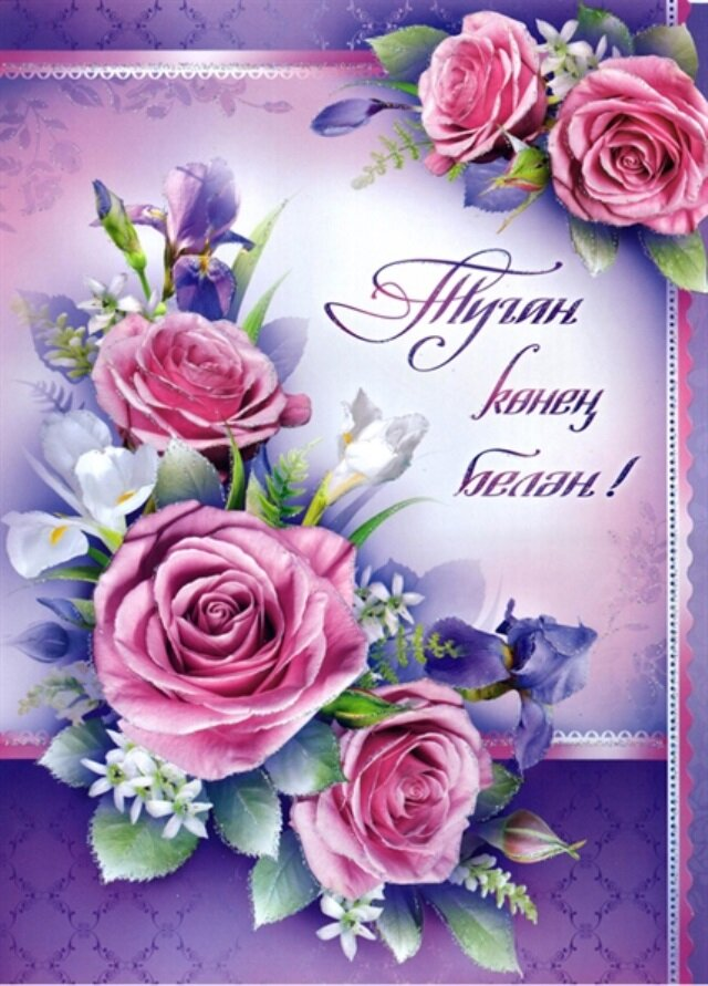 Поздравление с днем рождения подруга на татарском