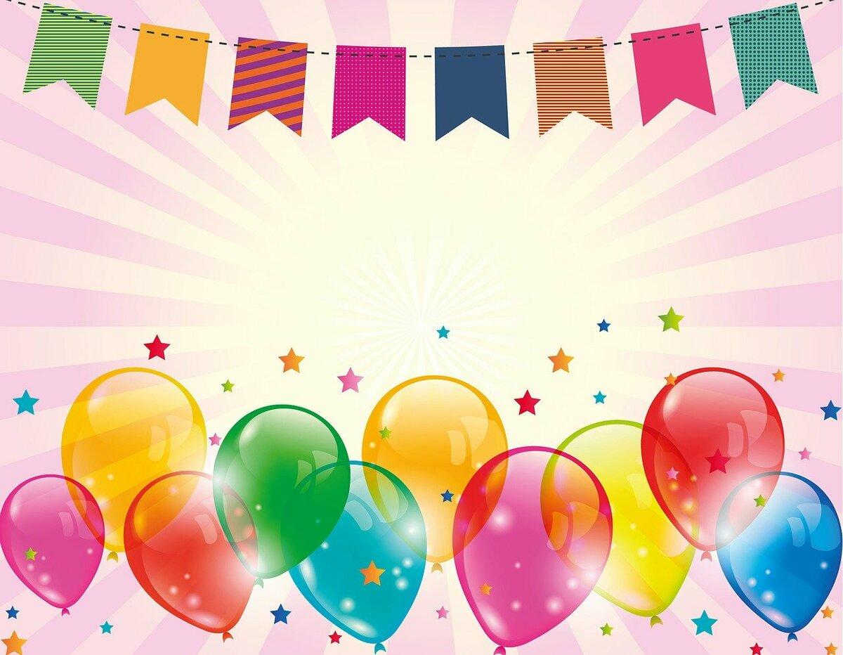 Картинка для афиши дня рождения