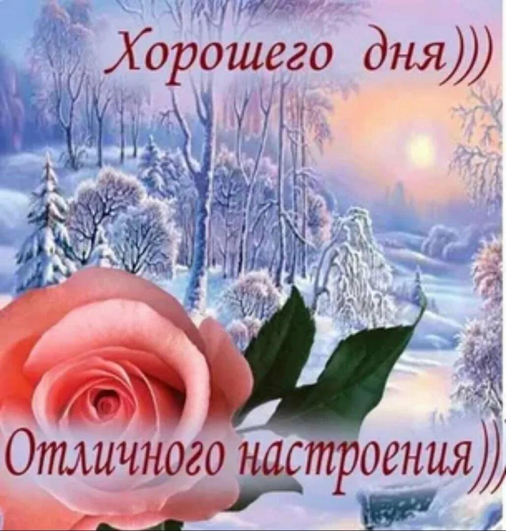Отличного денечка и прекрасного настроения стихи с картинками зимние