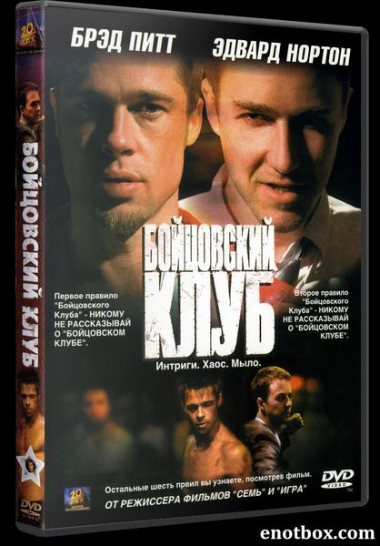 Бойцовский Клуб / Fight Club [Open Matte] (1999/HDTVRip/720p)