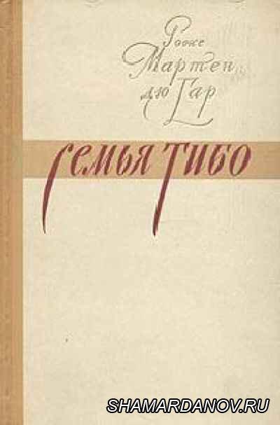 Роже Мартен дю Гар - Полное собрание сочинений, скачать fb2