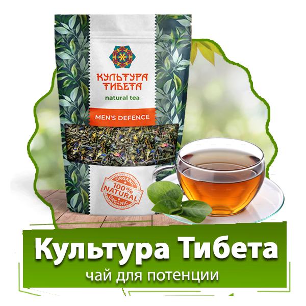 Культура Тибета чай от простатита в Новочеркасске
