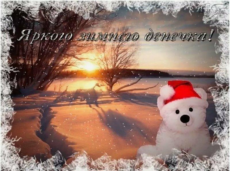 гиф доброго зимнего утра хорошего дня и прекрасного спинке красуются теперь