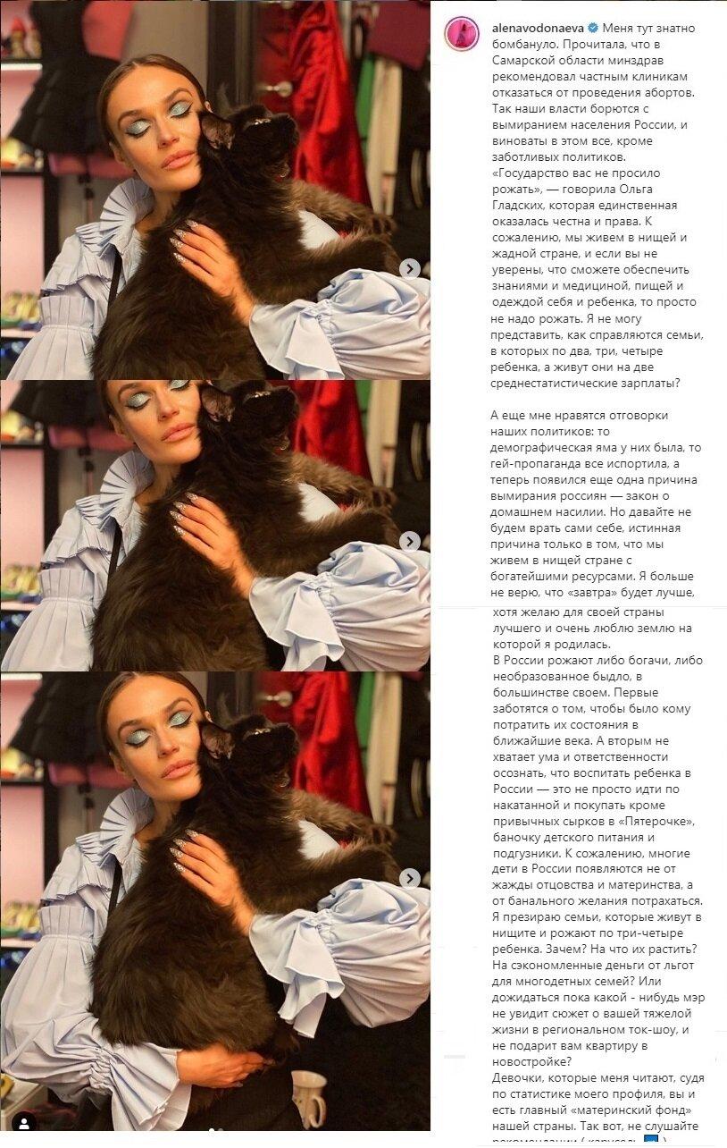 Скрин из Инстаграма г-жи Водонаевой