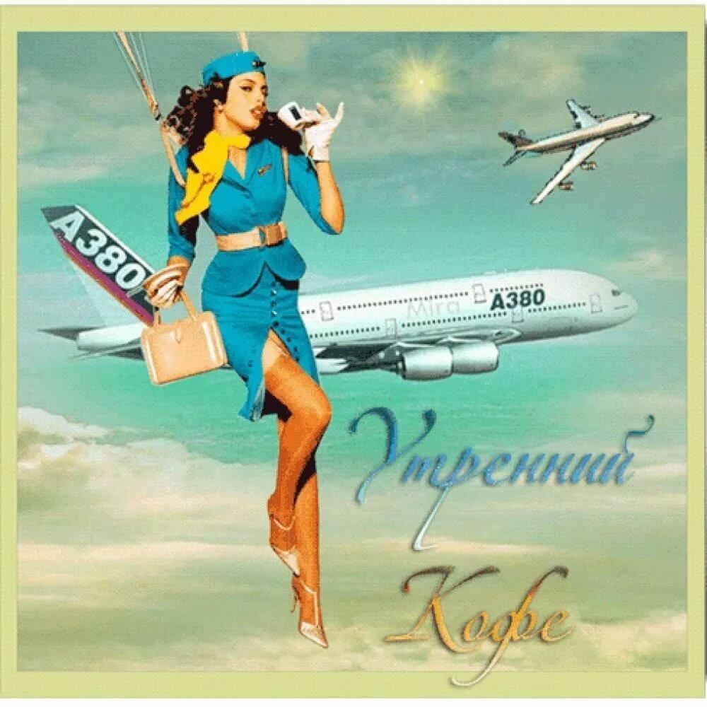 Картинки с самолетами для поздравления
