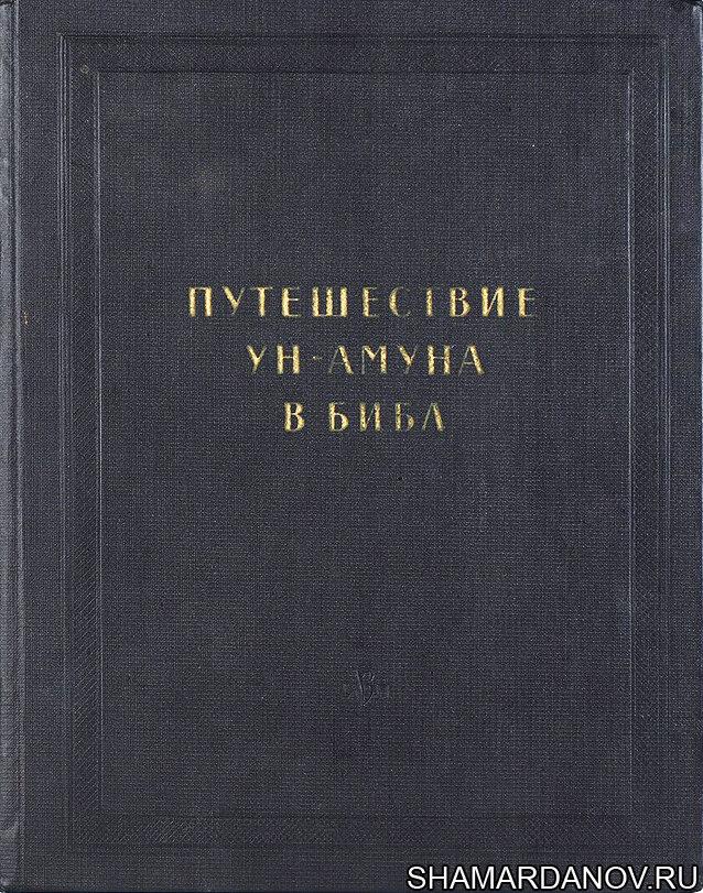 Путешествие Ун-Амуна в Библ (Памятники литературы народов Востока), скачать pdf