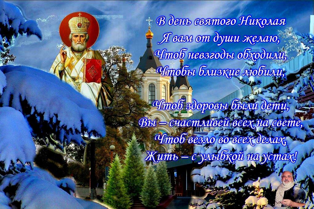 Поздравления для николая в стихах с днем святого николая