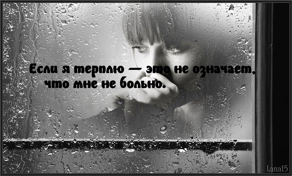 Картинки с надписями про грусть и боль в душе