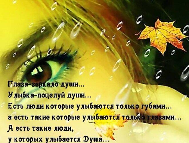 Стихи глаза в глаза душа к душе