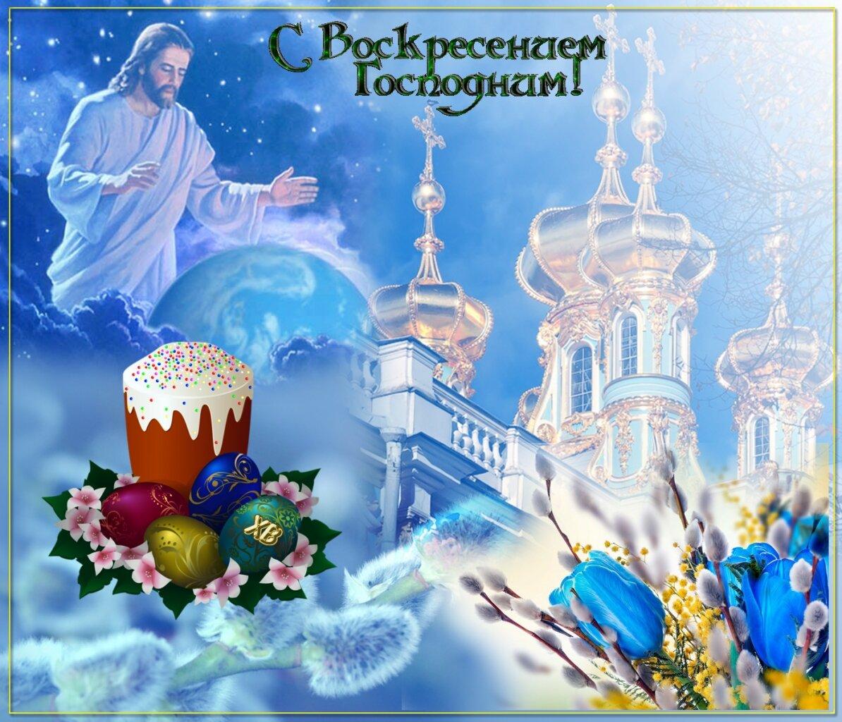 Поздравления с воскресением господним в картинках