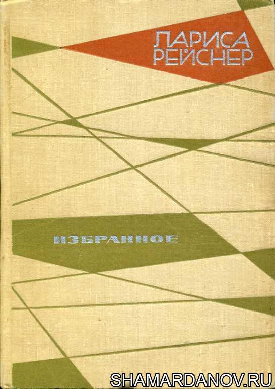 Лариса Рейснер — Астрахань. IX-XII