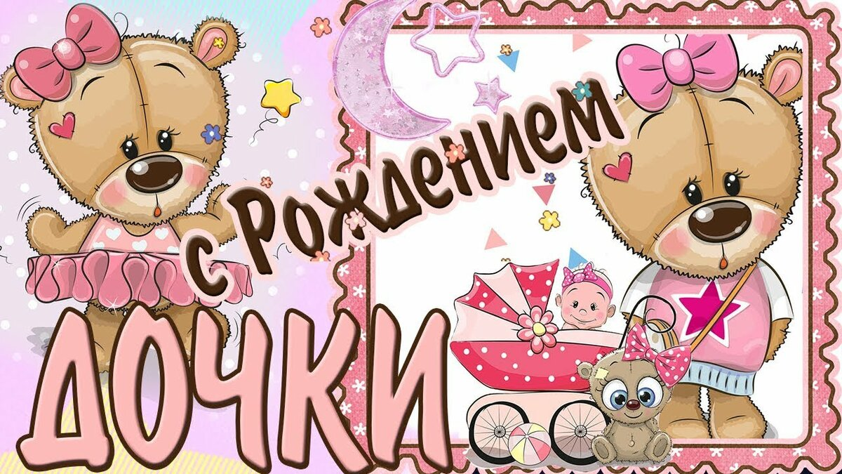 Поздравить подругу с днем рождения дочери 1 год