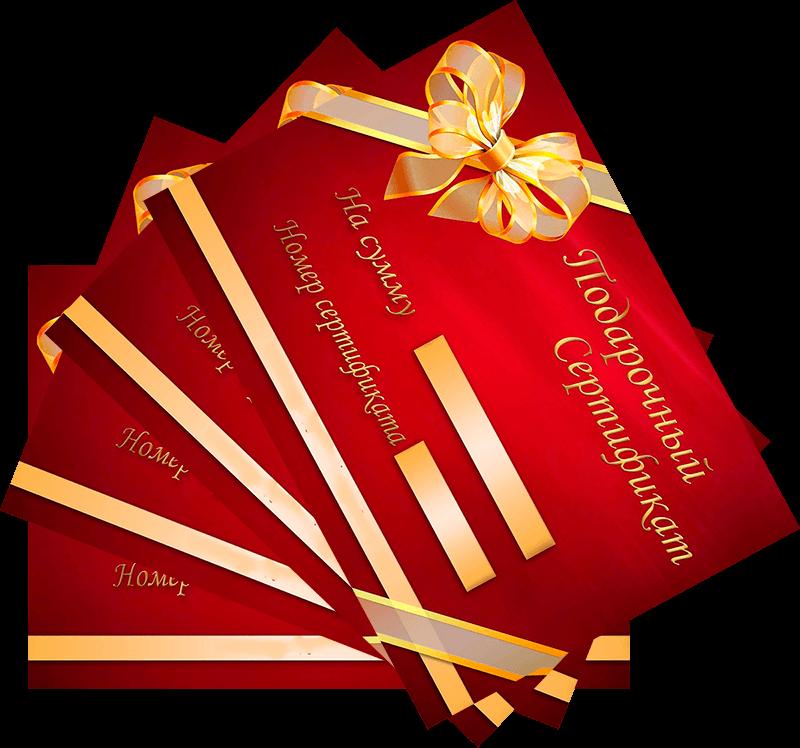 подарочный сертификат в подарок картинки