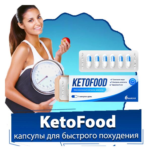 KETOFOOD для быстрого похудения в Рыбинске