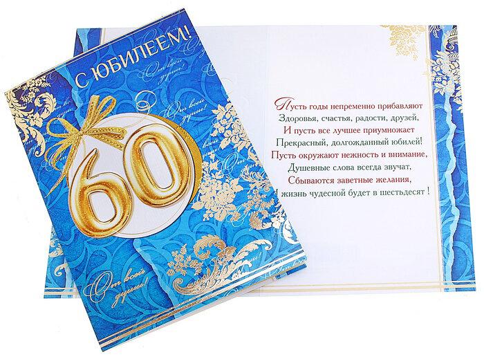 Поздравление 60 лет руководителю мужчине