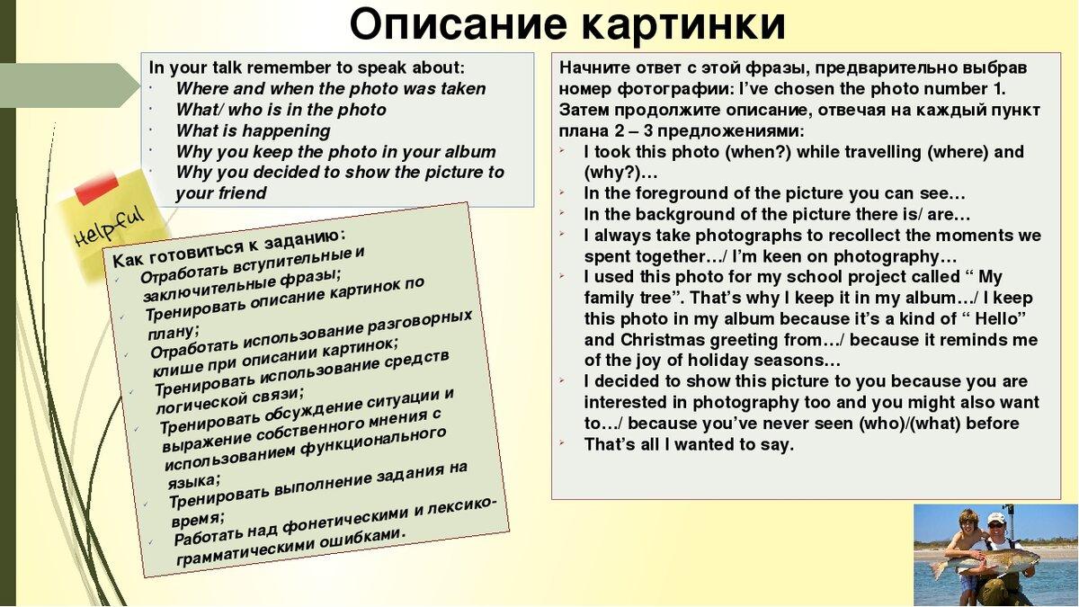 презентация описание картинки на английском видела мне старшего