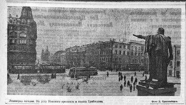 «Правда», 28 января 1945 года