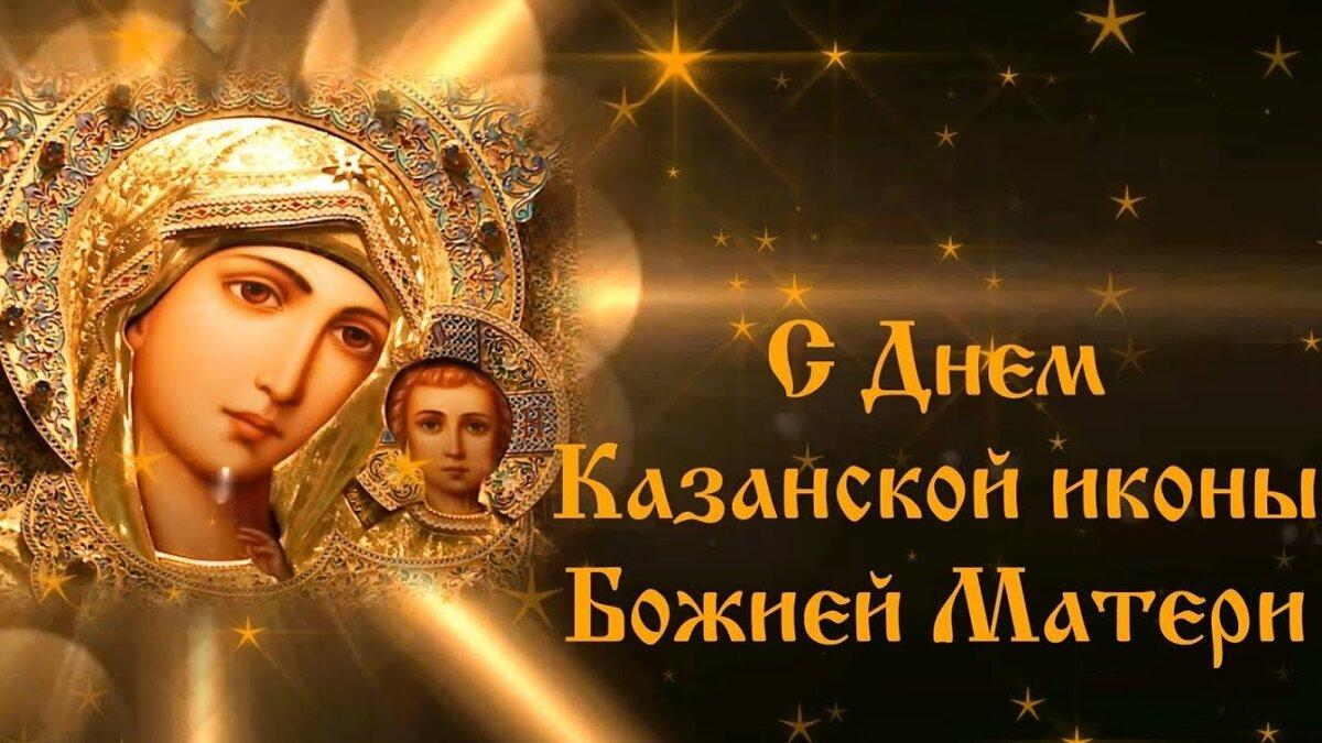 Открытки икона казанской божьей матери 21 июля