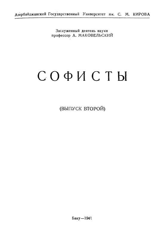 Александр Осипович Маковельский — Софисты, выпуск второй, скачать pdf