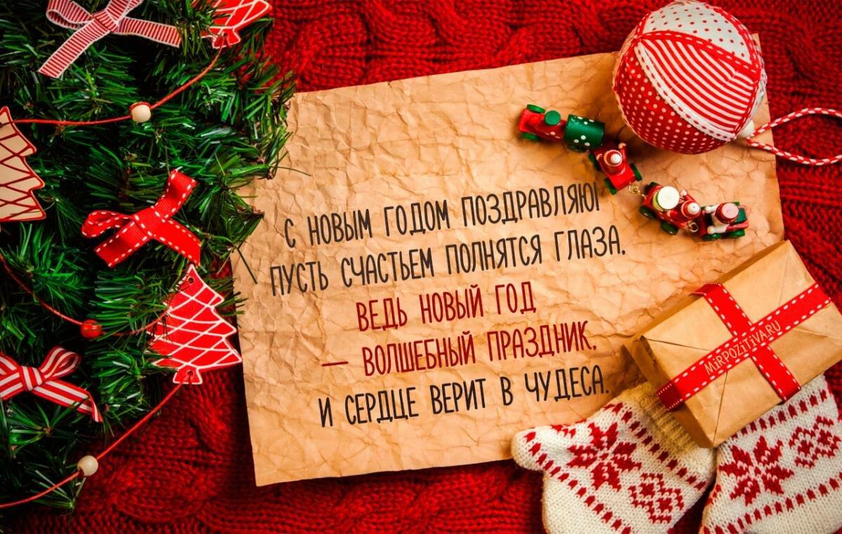 Стильная открытка с новым годом 2019 с пожеланиями
