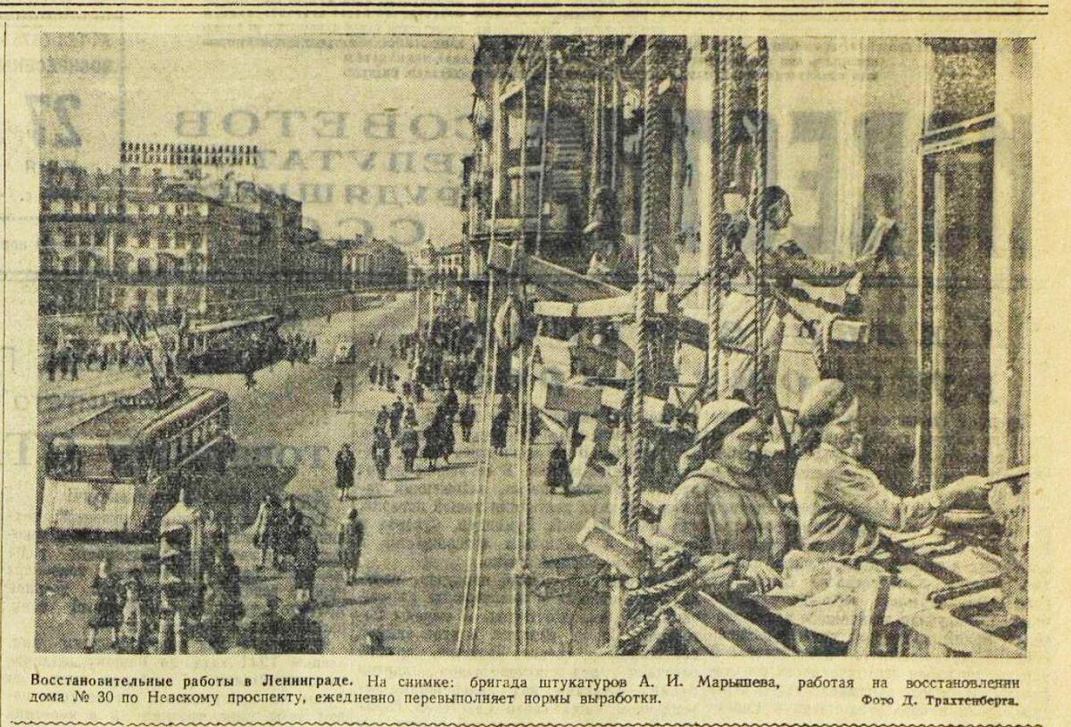 «Известия», 27 мая 1945 года