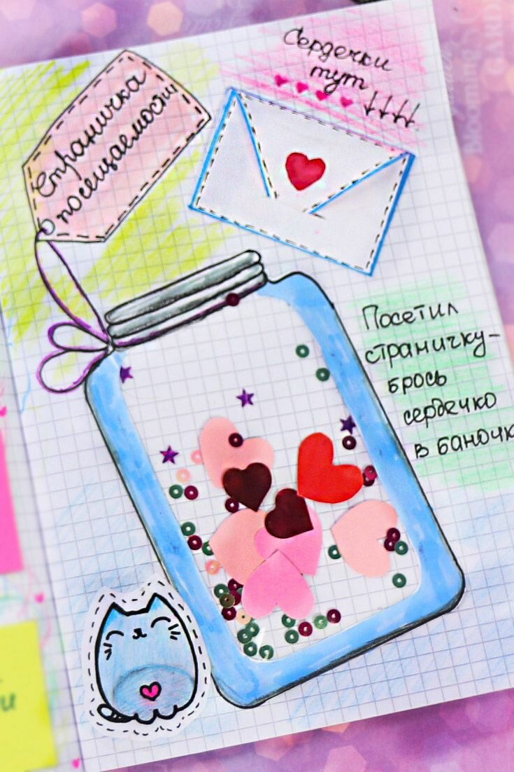 нашем картинки для красивого оформления личного дневника хавьер всячески пытался