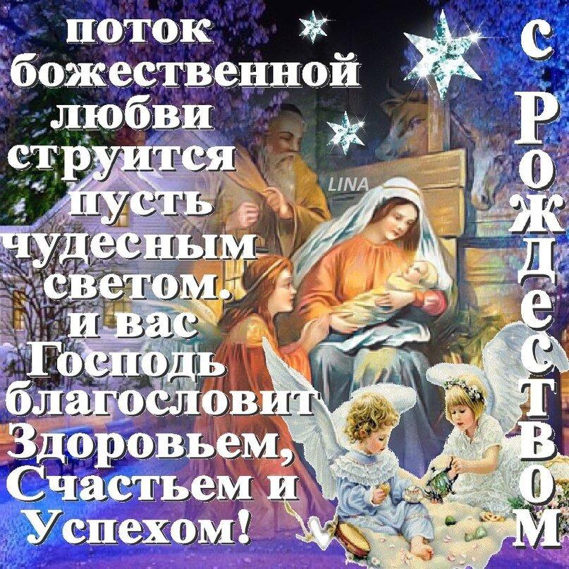 Поздравление с рождеством христовым в стихах красивые родственникам