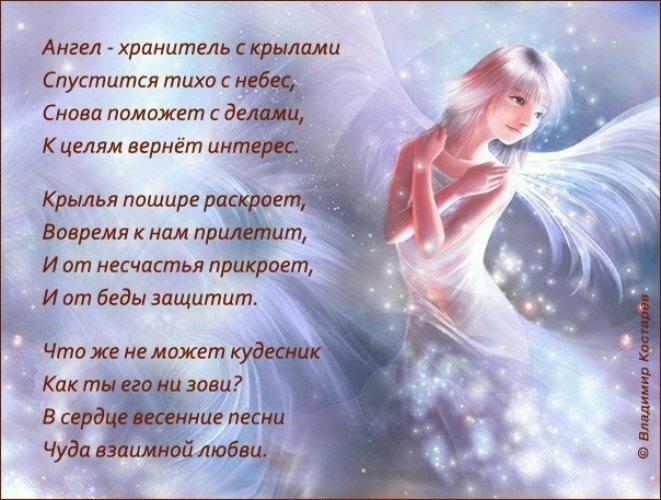 Стихи про ангелов в картинках