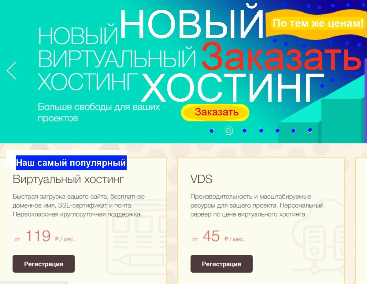 новый хостинг таймвеб, регистратор доменов