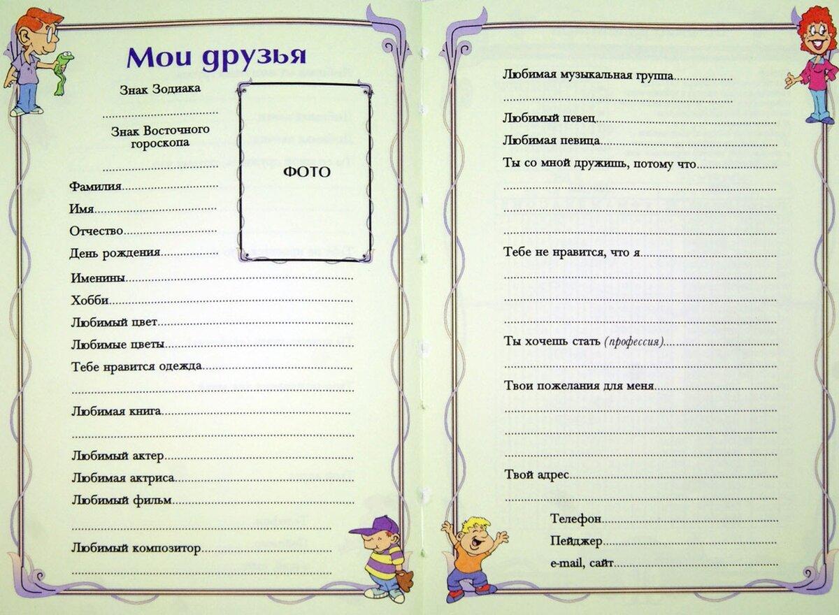 картинки личного дневника анкета для знаменитый