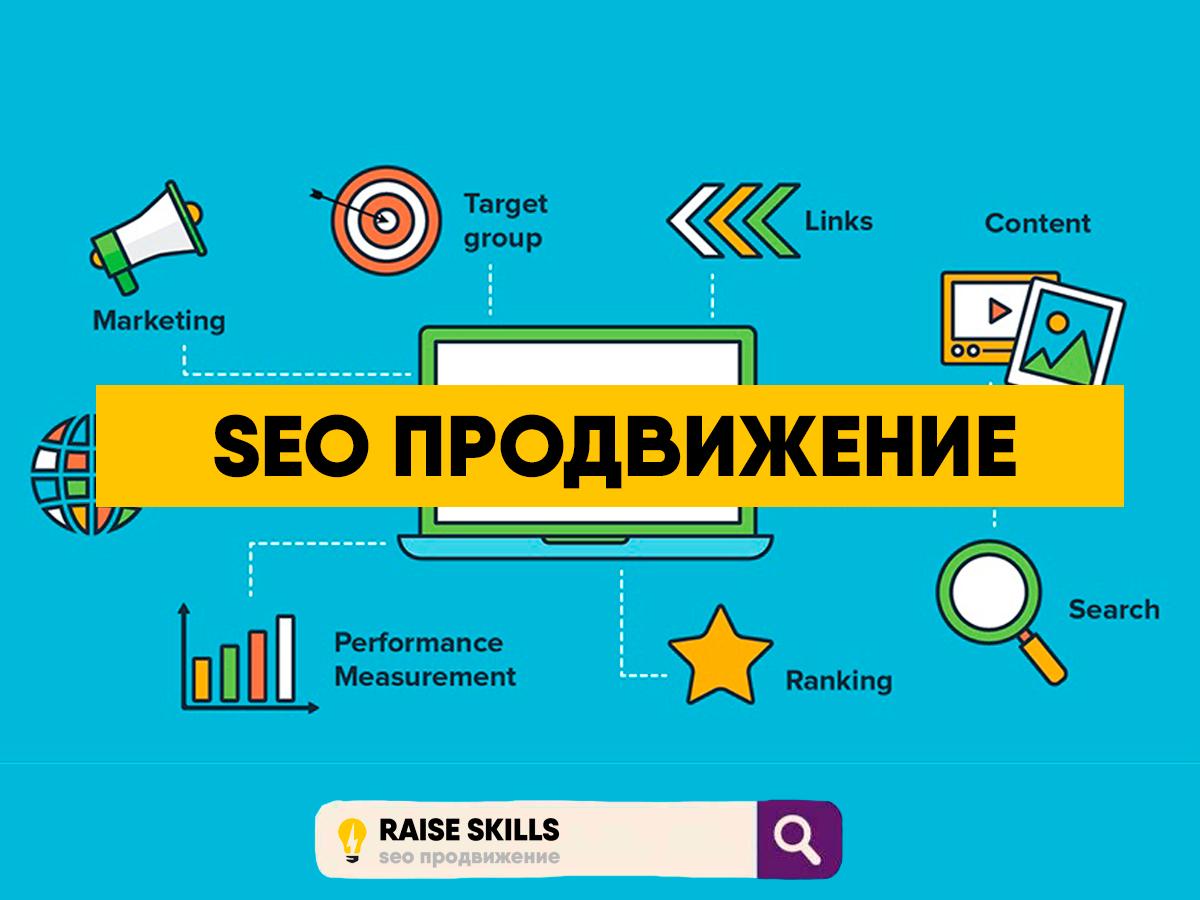 Seo продвижение сайта екатеринбург группа компаний москва официальный сайт