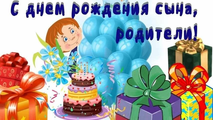 Пожелания на день рождения сыну подруги