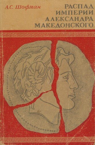 А. С. Шофман — Распад империи Александра Македонского, скачать djvu