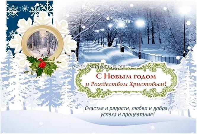 Христианское поздравление с рождеством и новым годом