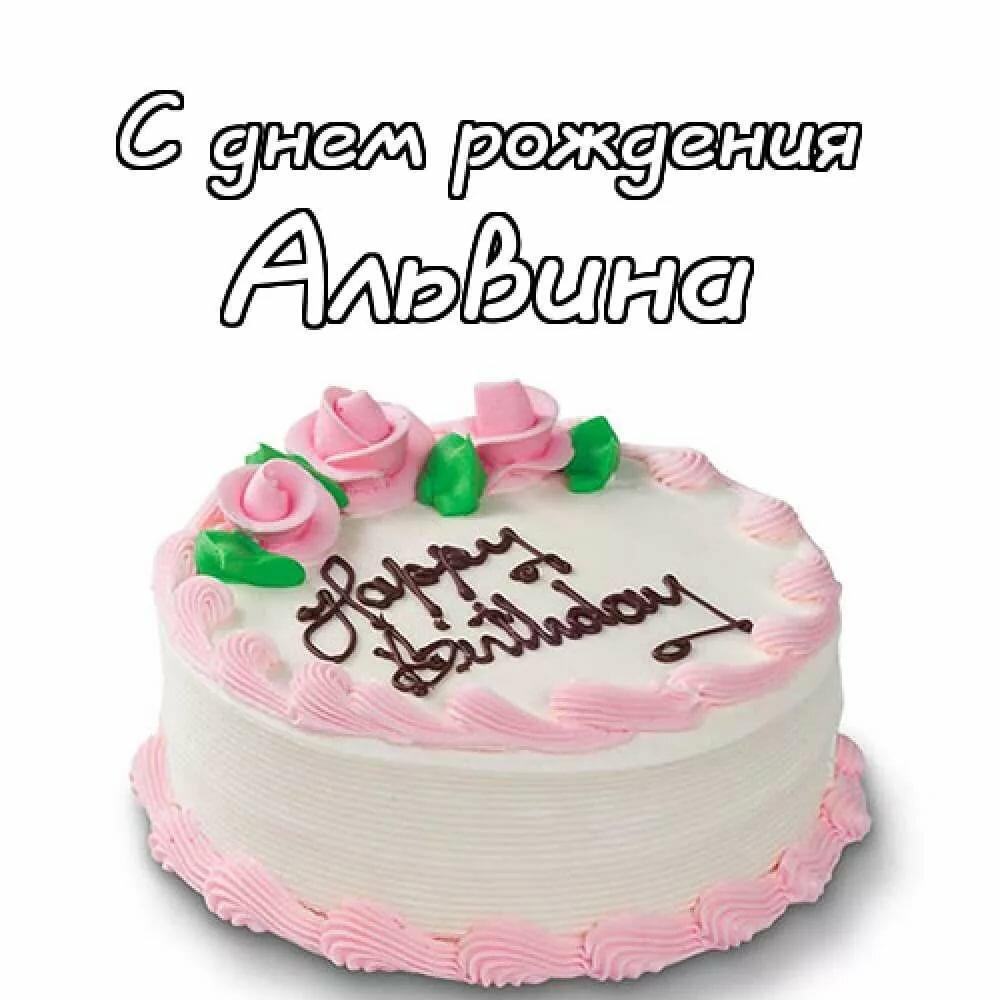 Поздравления с днем рождения альвине