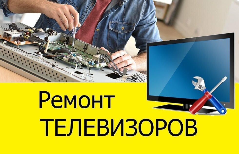 ремонт телевизоров реклама картинка обычные завитки