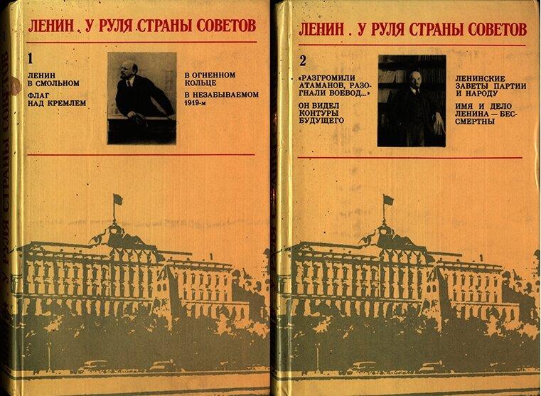 Ленин. У руля Страны Советов. В 2-х томах, скачать pdf
