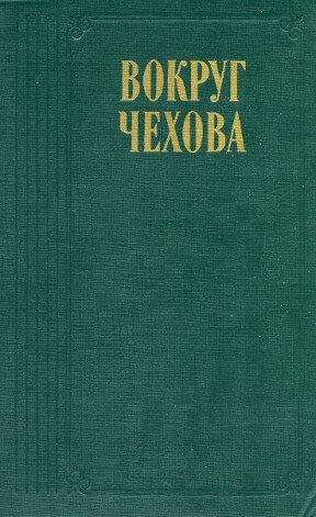 Вокруг Чехова(Литературные воспоминания), скачать pdf