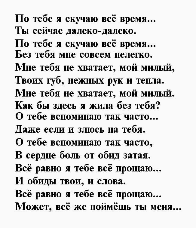 Я тебя люблю стихи мужчине