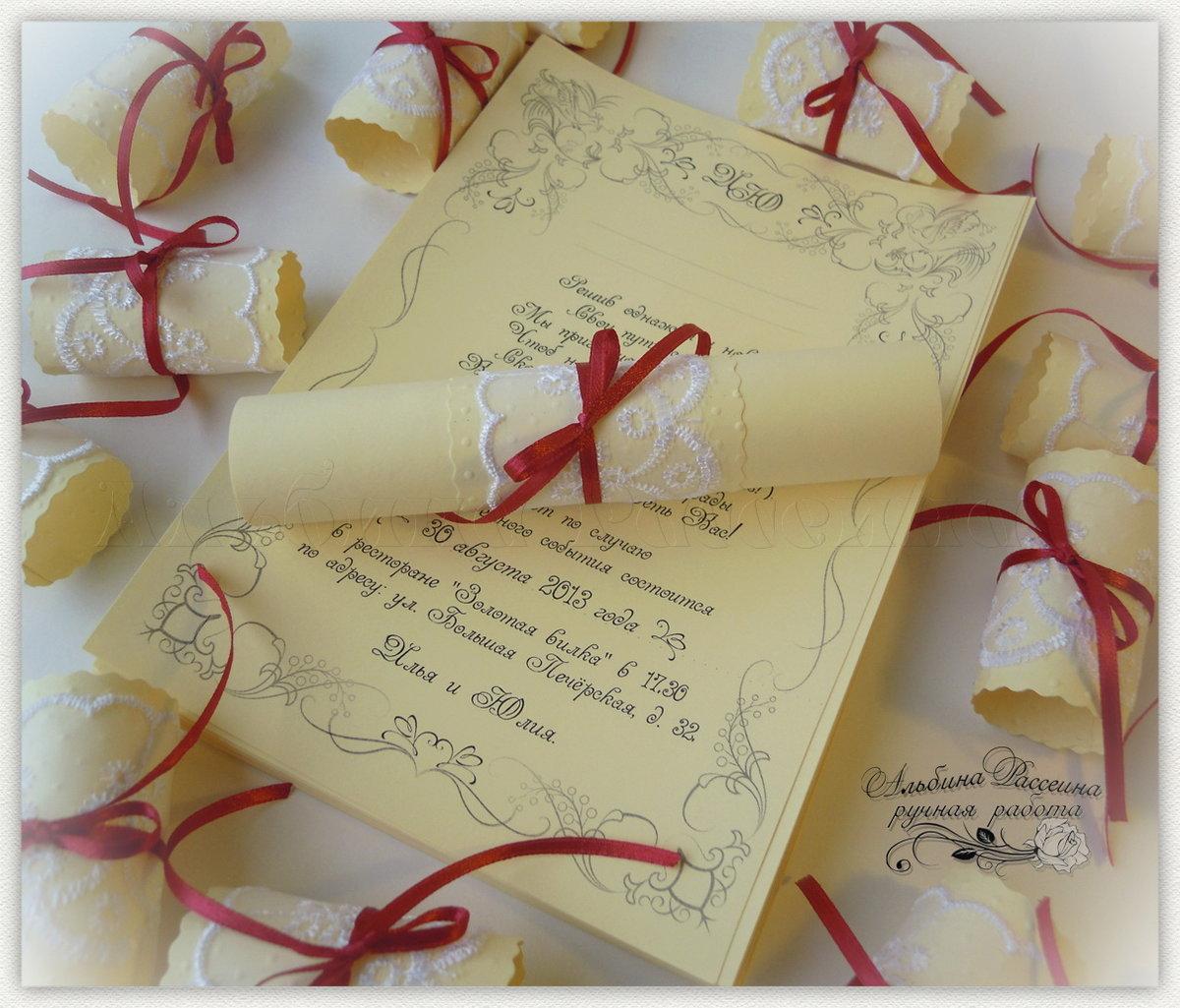 Пригласительные на свадьбу своими руками шаблоны фото текст