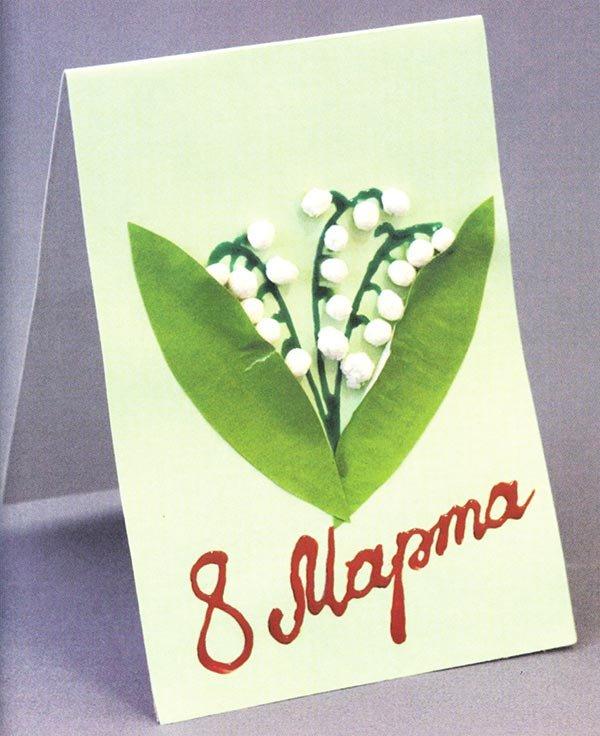 Прикольные и легкие открытки на 8 марта маме своими руками