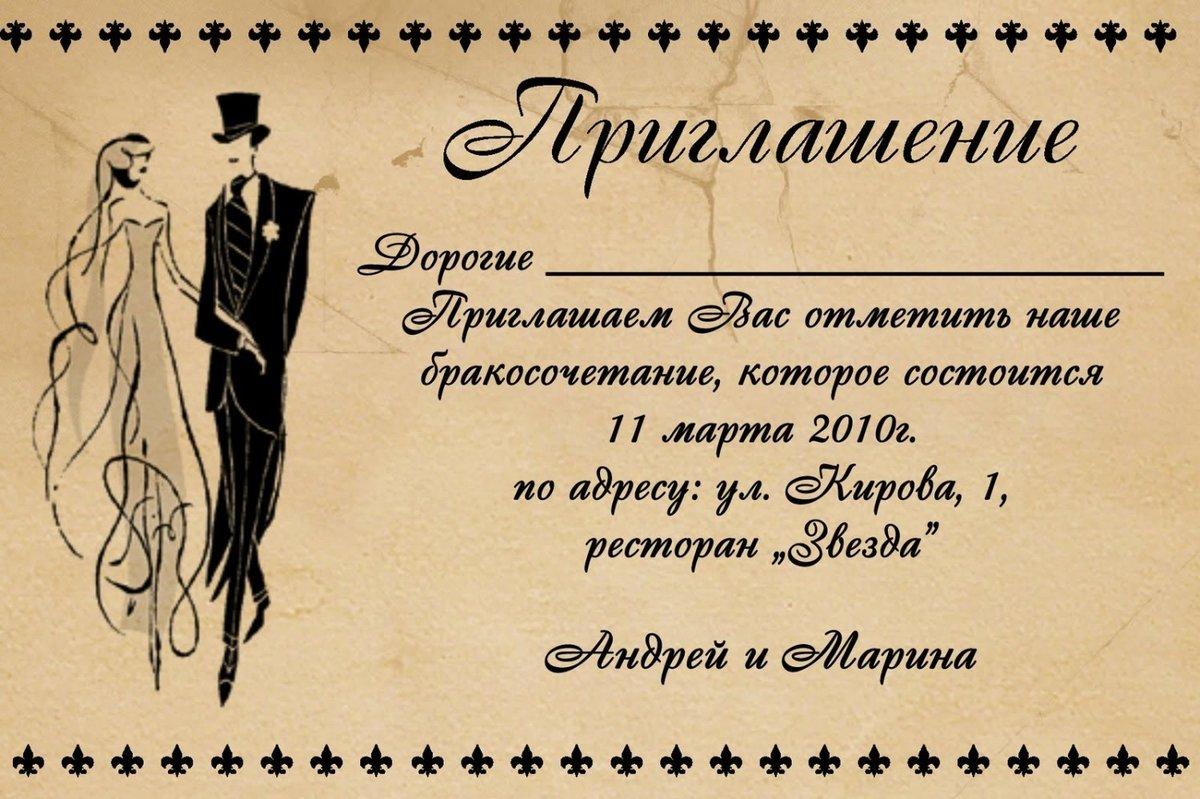 Картинка приглашение на свадьбу в электронном виде шаблон