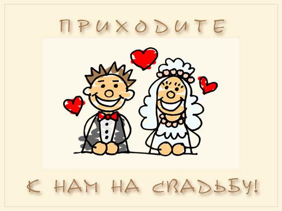 Шуточные приглашения на свадьбу, капельки росы